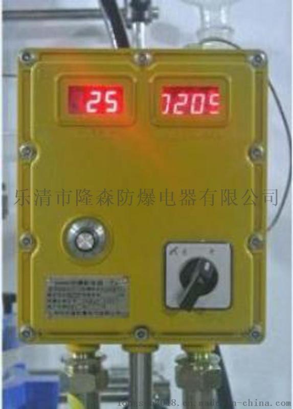 【隆森防爆】玻璃反应釜专用防爆控制箱 非标定做各种防爆控制箱