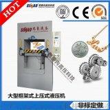 广东2000t专用液压机|框架式液压机|大型油压机厂家支持定做