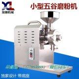 供應旭朗五谷雜糧磨粉機 不鏽鋼磨粉機 玉米磨粉機