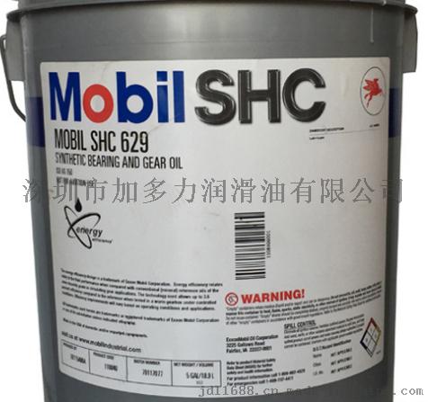 美孚shc632齿轮油 mobil shc632
