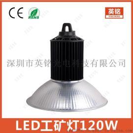 120W工矿灯 LED室内高品质照明灯具 加油沾车间带罩高低棚灯厂家60W80W100W120W150W200W250W300W