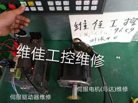 东莞常平三菱伺服器MDS-D-SVJ3-20报警维修