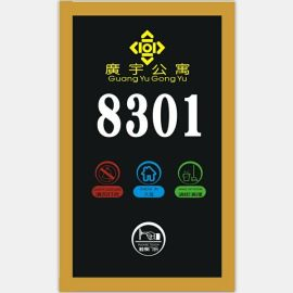 LN-BO 联兴邦 酒店宾馆智能电子门牌房号牌 触摸开关面板门铃厂家