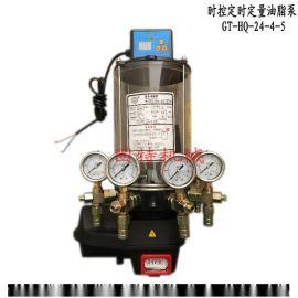 定时定量数控全自动搅拌站电动油脂泵 GT-HQ-24-4-5 黄油加注机
