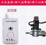 液化气报警器---液化气报警器批发