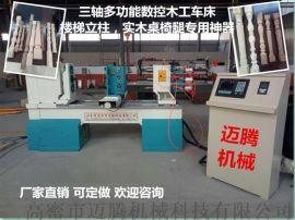 全自动木工车床价格 全自动数控木工车床厂家报价
