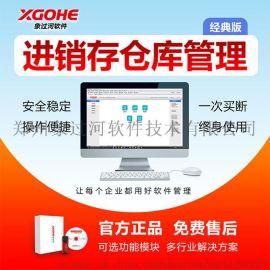 进销存财务管理软件象过河仓库存储系统进销存财务软件
