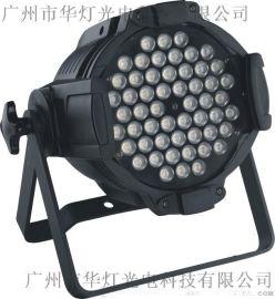 CL-LN5403LED铸铝54颗防水PAR灯