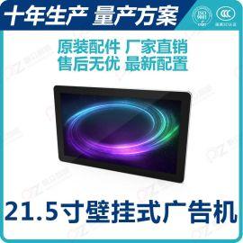 21.5寸广告机厂家安卓广告机楼宇电视车载液晶显示屏电脑广告