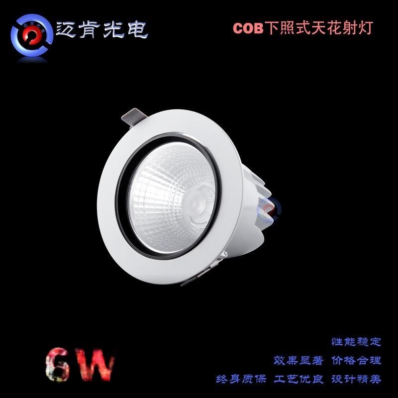 中山LED天花射燈服裝店商業燈具6W厚料壓鑄室內裝飾LED照明筒燈