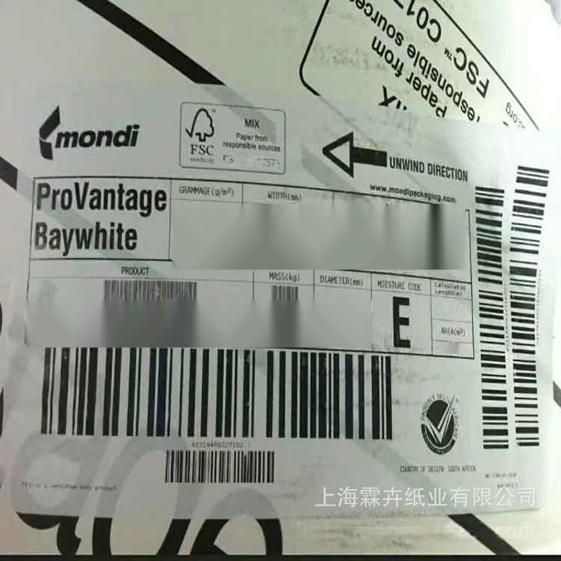 电子产品包装盒白面涂布牛卡纸