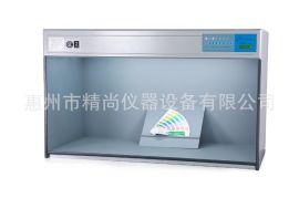 精尚P60(6)六光源 對色燈箱 惠州東莞深圳T60五光源對色燈箱