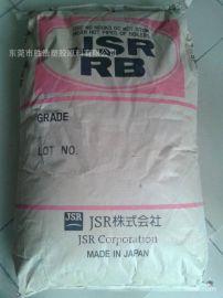 雾面剂TPE 日本JS RB810低熔点聚丁二烯颗粒 增韧填充级TPE