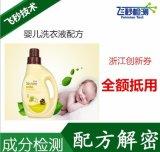 婴儿洗衣液成分检测 宝宝玩具洗涤剂配方还原