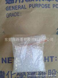 GPPS 台湾化纤 GP5250 一般射出成型 用于文具玩具衣架的材料聚苯乙烯塑料