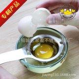 內銷爆款 304不鏽鋼蛋清分離器 隔蛋器 烘焙小工具