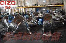 QZ-SLX系列锥形混合机,沥青搅拌混合机,