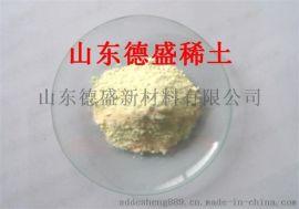 抛光粉用氧化铈试剂效果好价格低廉