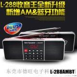 雙波段AM/FM插卡音箱L-288AMBT收音機
