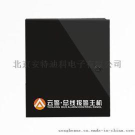 艾礼安红外报 系统安装010-62576808