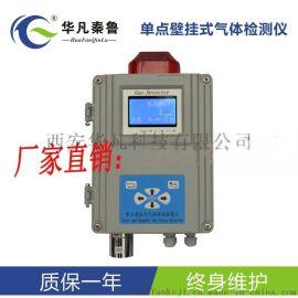 华凡秦鲁HFF-O3液晶款臭氧检测仪单点壁挂