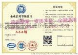 福清市企业AAA信用评级、企业信用等级AAA证书