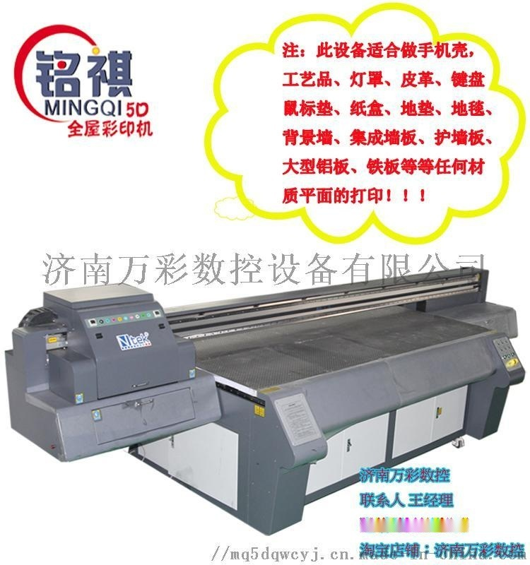标签uv打印机 uv-1313 操作流程