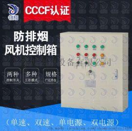 湖北武汉CCCF双电源防排烟风机控制柜 翎翔设备