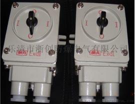 防爆电机转换开关 BHZ51-25A/380V防爆电机转换开关