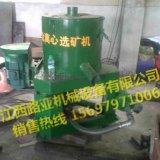 供应水套式离心机 STLB20型离心机 离心选矿设备