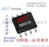 32和弦门铃音乐芯片DH8058