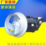 潜水搅拌机 潜水搅拌器 不锈钢潜水搅拌机 建成厂家直销