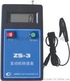 發動機轉速錶 (ZS-2)