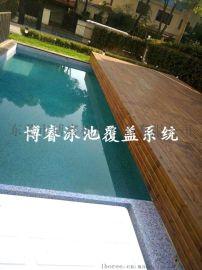 厂家直销博睿D002自动泳池盖板