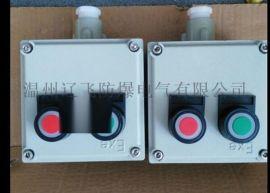 BZA53-3防爆控制按钮