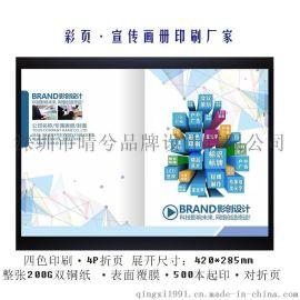 印刷公司 彩色印刷 宣传册印刷 深圳印务精品印刷