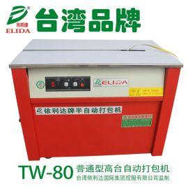 开平全自动加压式打包机台山加压捆包机生产