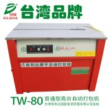 開平全自動加壓式打包機台山加壓捆包機生產