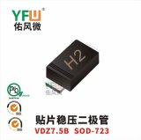 贴片稳压二极管VDZ7.5B SOD-723封装印字H2 YFW/佑风微品牌
