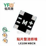 LX10M MBCN封装贴片整流桥堆印字M电流1A1000V 智威品牌