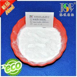 环保无毒钙锌复合稳定剂