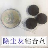 氧化铁皮球团粘合剂热销产品