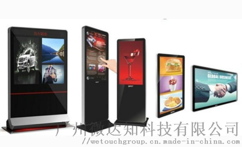 落地式广告机触控一体机触摸广告屏液晶显示器