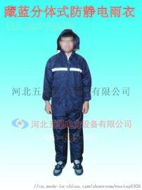 2018汛期新款防汛雨衣——防汛松紧裤腰分体式雨衣+雨靴