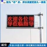 道路交通誘導資訊LED顯示屏