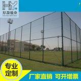 学校操场体育场围栏网 产地货源体育场勾花铁丝围栏网