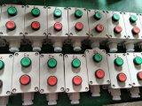 防爆控制按鈕 LA53-2 防爆按鈕盒 鋁合金材質