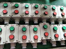 防爆控制按钮 LA53-2 防爆按钮盒 铝合金材质