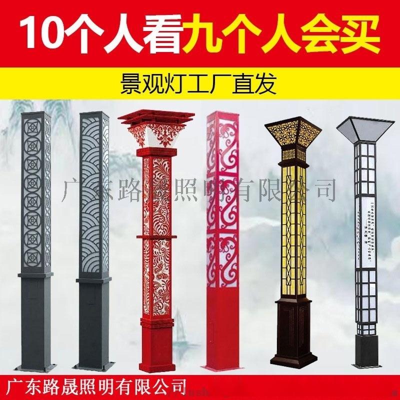定製led戶外園林別墅廣場大型仿古景觀燈工程鋁型材方形景觀燈柱