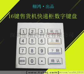 金属键盘工业数字小键盘售货机专用键盘